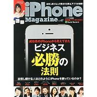 iPhone Magazine (アイフォン・マガジン) Vol.47 2014年 04月号