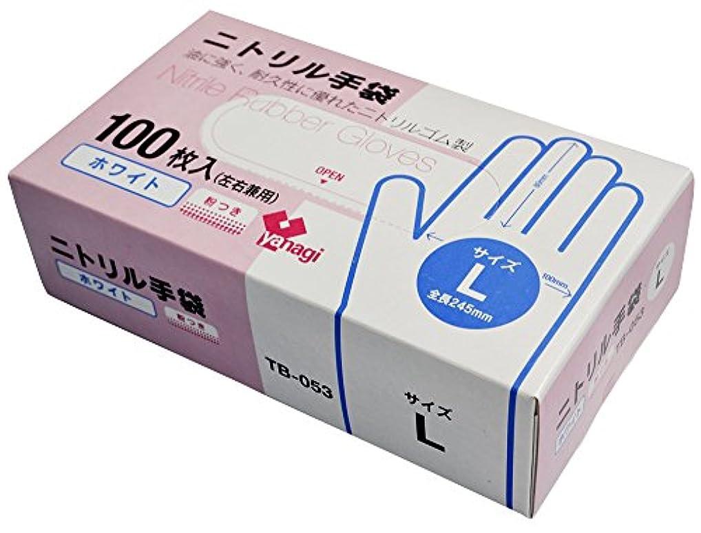 タバコトランジスタ宿命使い捨て ニトリル製手袋 ホワイト 左右兼用 Lサイズ 100枚入 粉つき 食品衛生法規格基準適合品 TB-053