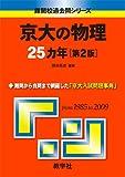 京大の物理25カ年[第2版] [難関校過去問シリーズ] (大学入試シリーズ 717)