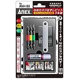 アネックス(ANEX) なめたネジはずしビット3本組 M2.5~8ネジ・ステンレスネジ対応 ANH-S3
