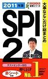 2011年版 大事なとこだけ総まとめ SPI2(テストセンター対応) (NAGAOKA就職シリーズ)