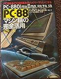 PC‐88 マシン語の完全活用―PC88をPC98並みのハイパーマシンにするPC‐8801 mkII MR.FR.TR.SR