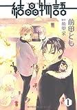 結晶物語 (1) (ウィングス・コミックス)