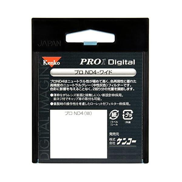 Kenko カメラ用フィルター PRO1D プ...の紹介画像3