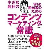 小さな会社のWeb担当者のためのコンテンツマーケティングの常識