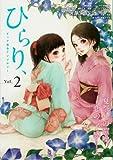 ピュア百合アンソロジー ひらり、 Vol.2