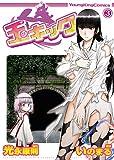 玉キック(3) (ヤングキングコミックス)