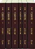 分冊 六法全書 平成29年版