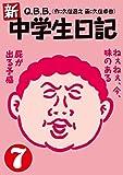 新・中学生日記7 (SPA!コミックス)