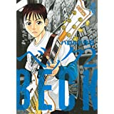 BECK(2) (講談社漫画文庫)