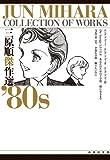三原順傑作選 ('80s) (白泉社文庫)