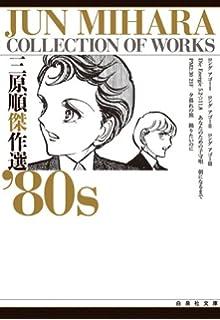 Sons 漫画文庫 全4巻 完結セット...