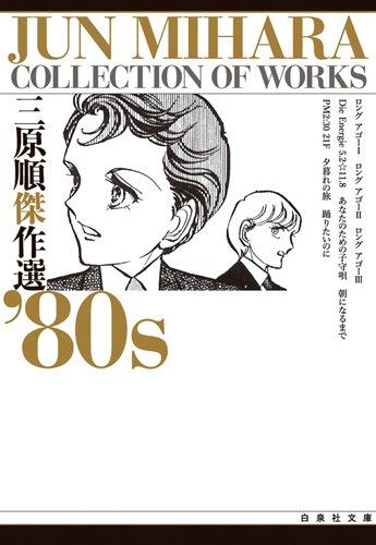 三原順傑作選 ('80s) (白泉社文庫)の詳細を見る