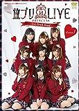 放プリLIVE Lesson1 ~live-lived-lived~ [DVD] -