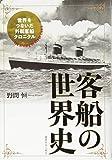 客船の世界史 世界をつないだ外航客船クロニクル