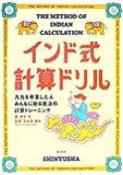 インド式計算ドリル―九九を卒業した人みんなに贈る魔法の計算トレーニング
