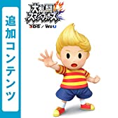 大乱闘スマッシュブラザーズ for Wii U 追加コンテンツ ファイター リュカ(Wii U & 3DS) [オンラインコード]