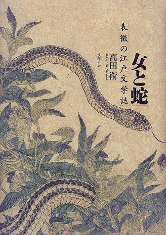女と蛇―表徴の江戸文学誌の詳細を見る