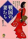 戦国の妻たち―歴史を陰で支えた女たちの物語 (KAWADE夢文庫)