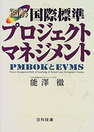 図解 国際標準プロジェクトマネジメント―PMBOKとEVMS