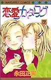 恋愛カタログ (7) (マーガレットコミックス (2708))