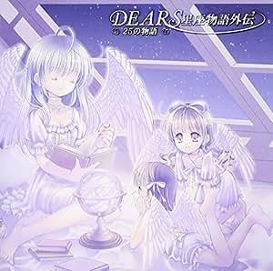 DEARS星座物語外伝~25の物語~