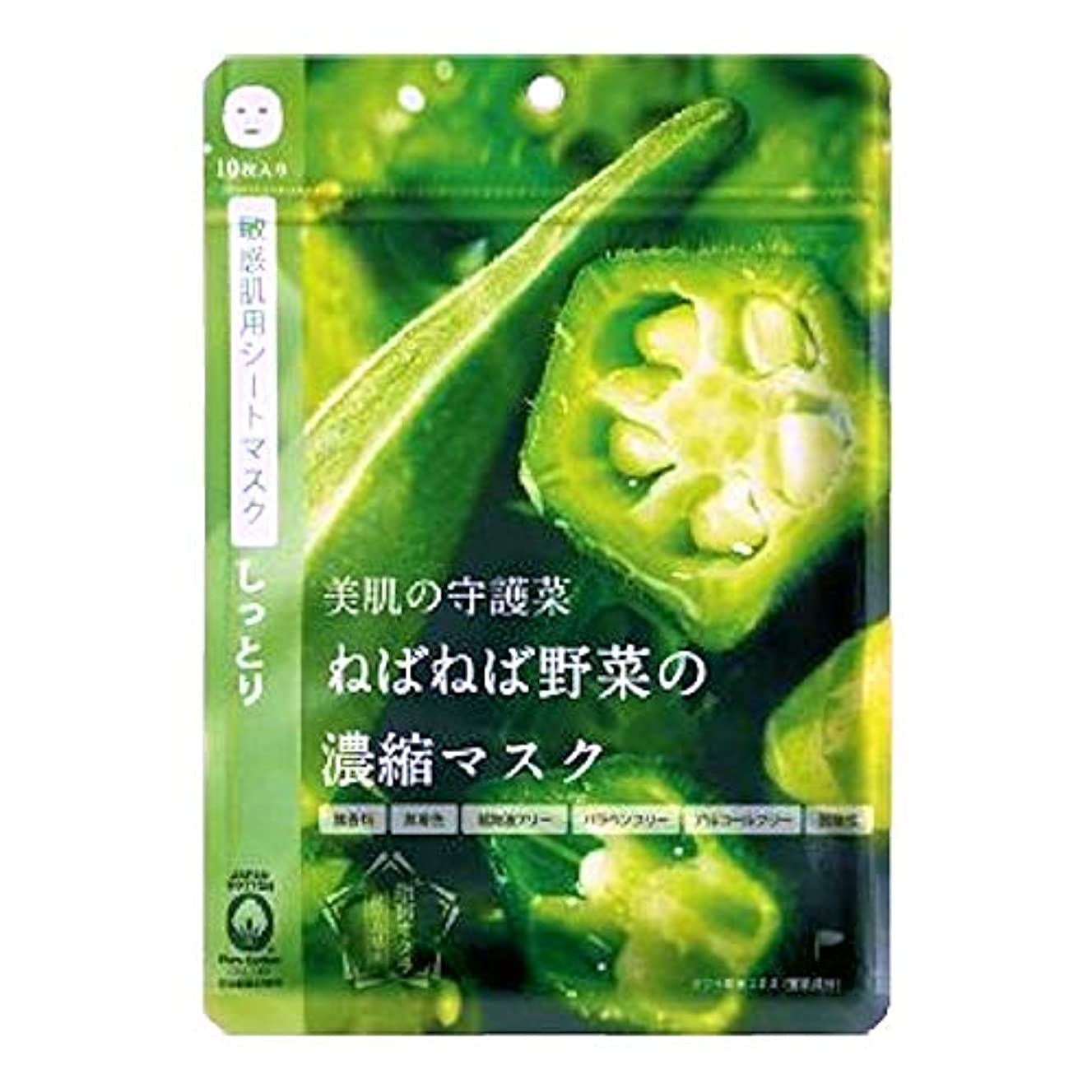 寸法出力デクリメント@cosme nippon 美肌の守護菜 ねばねば野菜の濃縮マスク 指宿オクラ 10枚入り 160ml