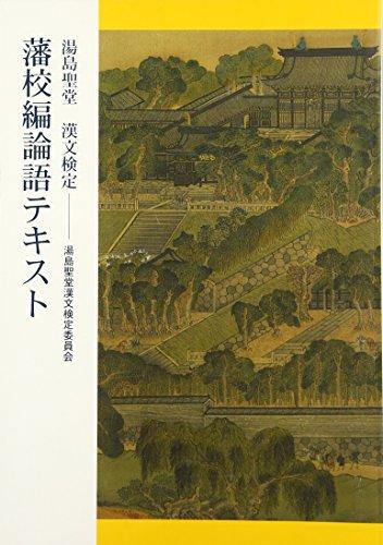 湯島聖堂漢文検定 藩校編論語テキストの詳細を見る