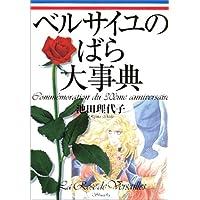 ベルサイユのばら大事典 ベルばら連載開始30周年記念 (愛蔵版コミックス)