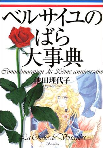 ベルばら連載開始30周年記念 ベルサイユのばら大事典 (愛蔵版コミックス)