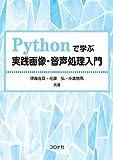 Pythonで学ぶ実践画像・音声処理入門