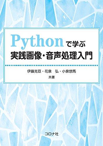 [画像:Pythonで学ぶ実践画像・音声処理入門]