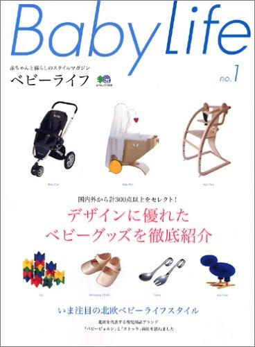 BabyLife(ベビーライフ)1 (エイムック1133)