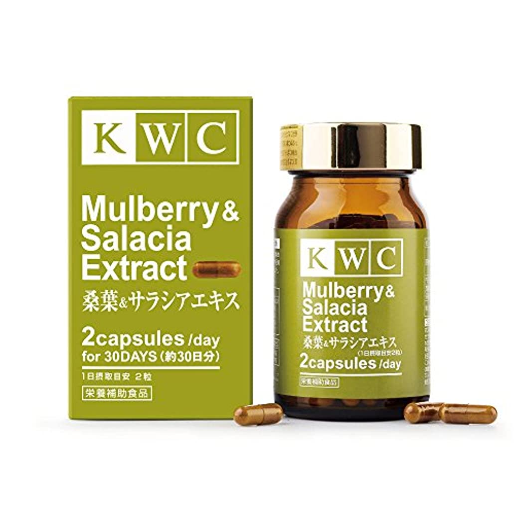 空気クリア許可KWC 桑葉&サラシアエキス サプリメント 約30日分 60粒