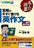 宮崎の今すぐ書ける英作文―大学受験英語 (自由英作文編) (東進ブックス―名人の授業)