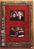 失われた龍の系譜 [DVD]