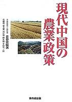 現代中国の農業政策