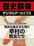 <真田幸村と大坂の陣>死ぬも生きるも共に 幸村の戦友たち (歴史群像デジタルアーカイブス)