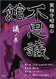 実相寺昭雄の不思議館 議の巻[DVD]