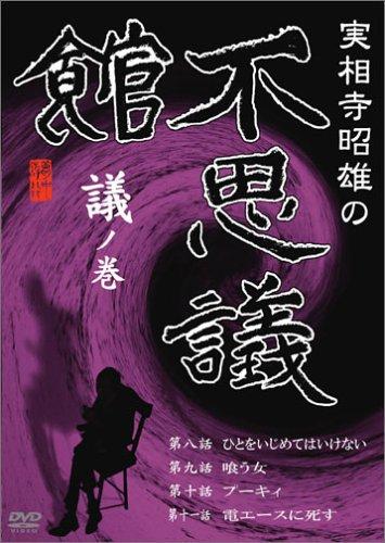 実相寺昭雄の不思議館 議の巻 [DVD]
