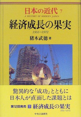 日本の近代 7 経済成長の果実―1955~1972の詳細を見る