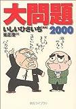 大問題〈2000〉 (創元ライブラリ)