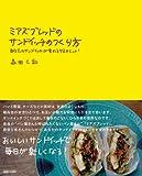 ミアズブレッドのサンドイッチのつくり方―あなたのサンドイッチが変わる58のヒント! (MARBLE BOOKS)