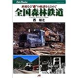 全国森林鉄道 JTBキャンブックス