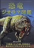 恐竜ジオラマ図鑑 (科学しかけえほん)