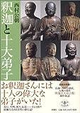 <とんぼの本> 釈迦と十大弟子