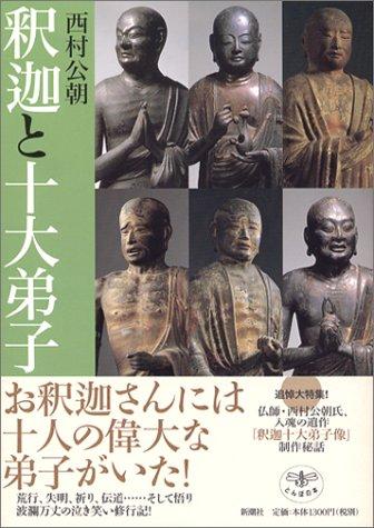 <とんぼの本> 釈迦と十大弟子の詳細を見る