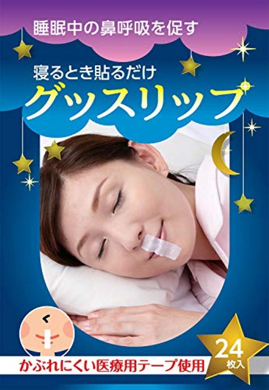 行列何かトランペット寝るとき貼るだけグッスリップ 24枚入 口閉じテープ マウステープ 睡眠中 のどの乾燥 鼻呼吸 口呼吸