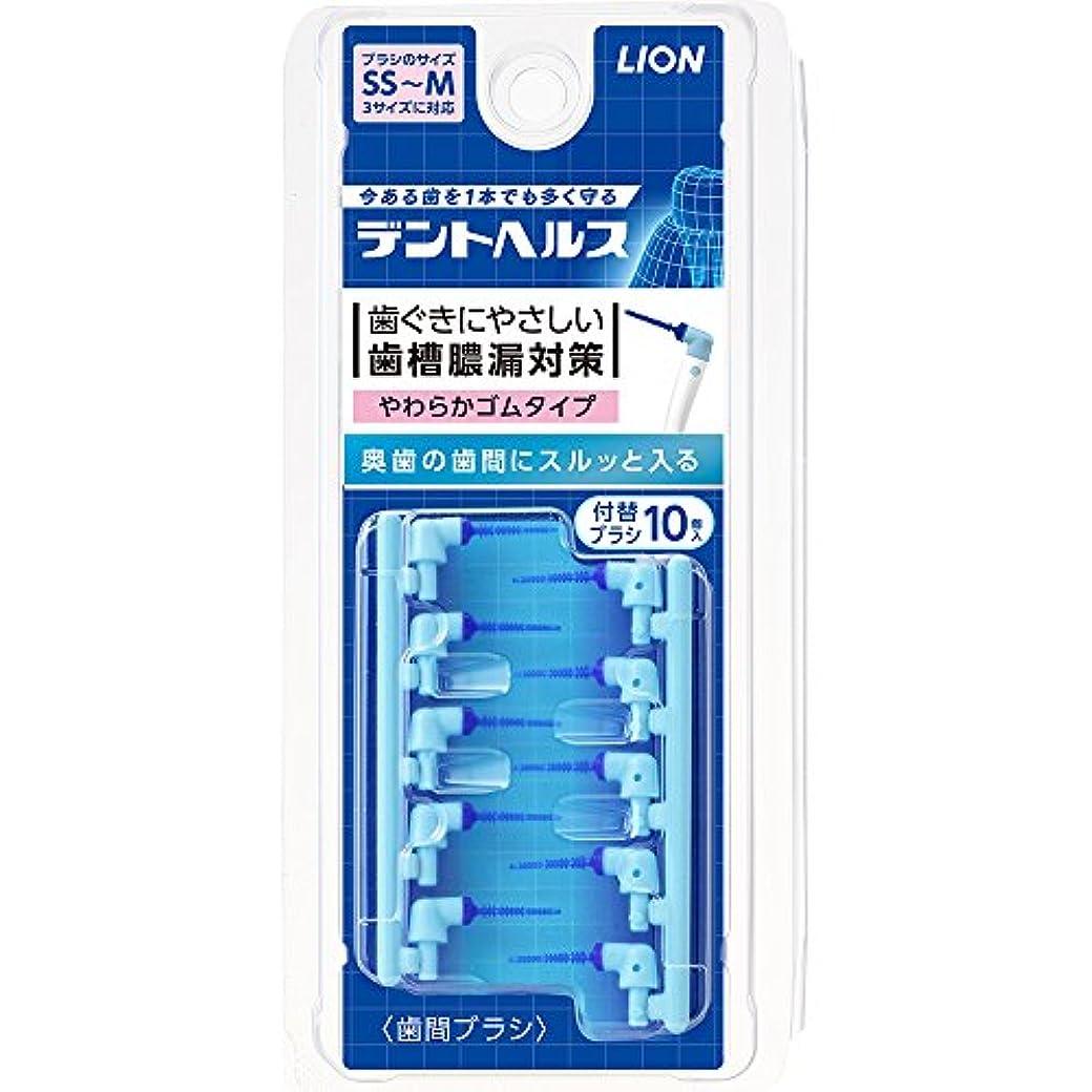 従者くびれた冷蔵する歯槽膿漏予防に デントヘルス 歯間ブラシ 付替用