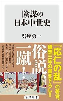 [呉座 勇一]の陰謀の日本中世史 (角川新書)
